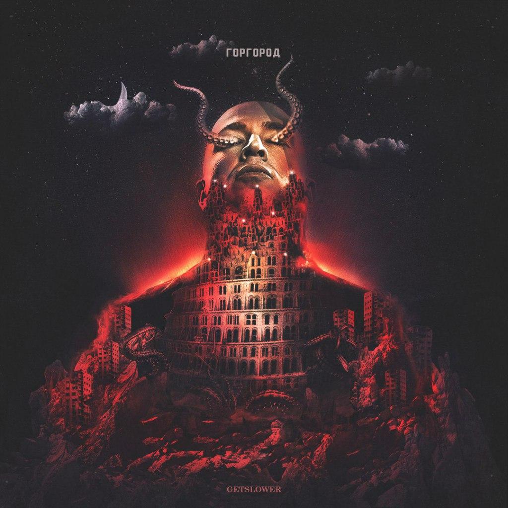 Альбом oxxxymiron'a